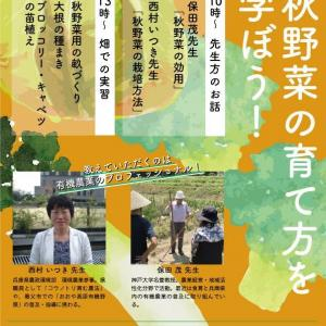 8月31日(火) 秋の宍粟有機農業講座のご案内。