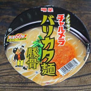 明星バリカタ麺60秒
