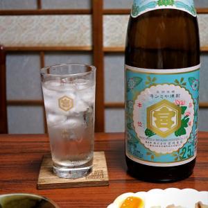 キンミヤ焼酎 キンミヤグラス