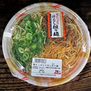 葱たっぷり汁なし担々麺 フレスタ広店