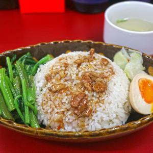 台湾料理 斑比 (バンビ) 魯肉飯ルーローハン