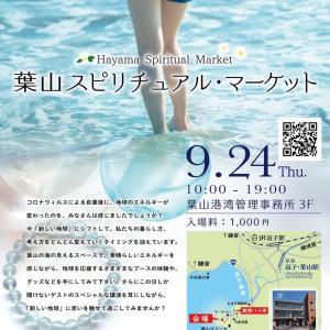 明日24日、葉山スピリチュアルマーケットに出店しますー。
