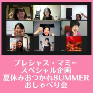 ♪夏休みおつかれSUMMERおしゃべり会♪