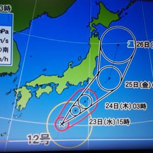 台風が、接近中!?