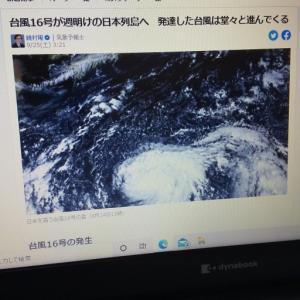 台風が、発生。