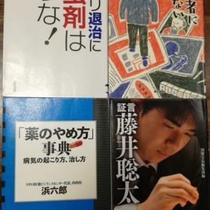 【読書手帳】ゴキブリ退治に殺虫剤は使うな!