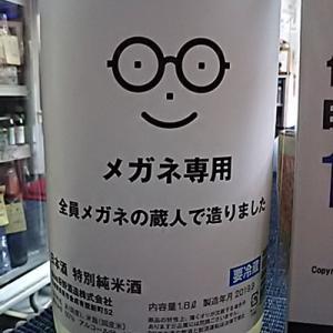 日本酒の日!