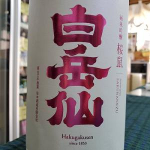 桜色の日本伝統色で味わいを表現!