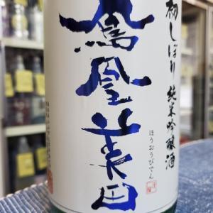 新酒発売!鳳凰美田