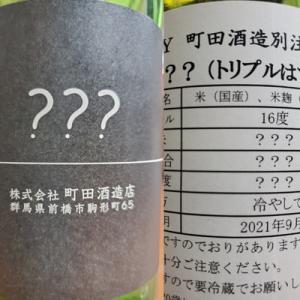 町田酒造 ???