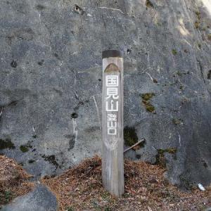 12月8日 国見山登山