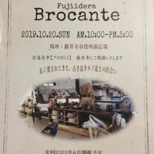 10月20日日曜日藤井寺ブロカントに出店いたします。