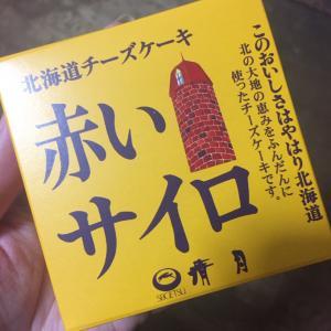 東京駅から有楽町まで歩き続けてやっと買えたラス1の赤いサイロ