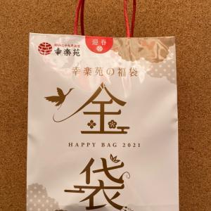【福袋ネタバレ2021】幸楽苑