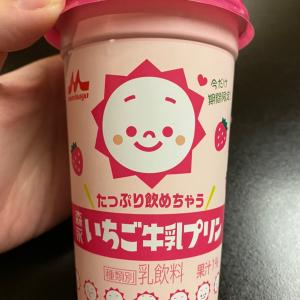 パケ買いしたいちご牛乳プリンは味も大満足!
