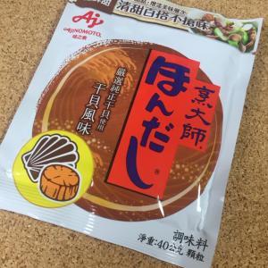 高雄2019★スーパーで買った調味料系