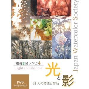 「透明水彩レシピ4」が刊行されました