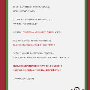 12/7(土)・8(日)・モデルイベント開催のお知らせッ♪