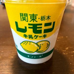レモン牛乳ケーキ
