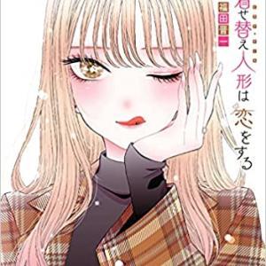 『その着せ替え人形(ビスクドール)は恋をする』第7巻発売!でも記事の内容は主に、第6巻です。