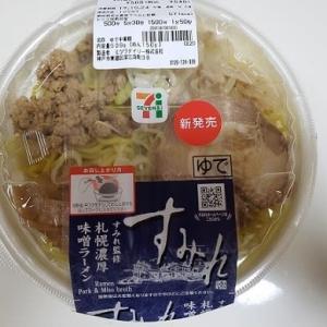ゆめうまレンジ麺セブンイレブン『すみれ』の巻~