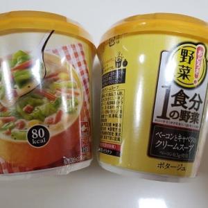 アサヒおどろき野菜[『1食分の野菜 ベーコンとキャベツのクリームスープ』の巻~