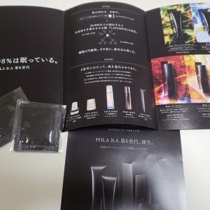 良くても使えないポーラ黒のBAシリーズのサンプルを貰ってみた!の巻~