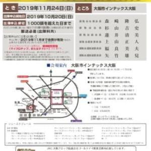 今週はFCI大阪インターナショナルドッグショー