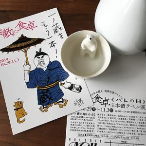 「素敵に食卓」日本酒ラベル展 に参加します