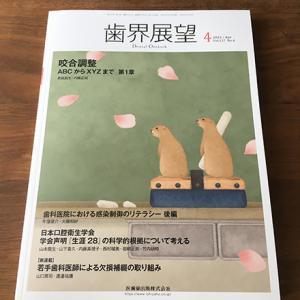 『歯界展望』4月号