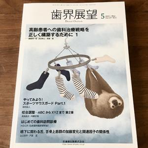 『歯界展望』5月号