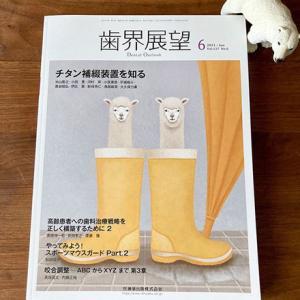 『歯界展望』6月号。