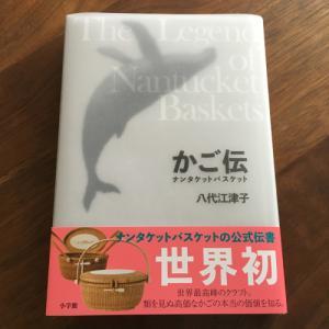 『かご伝 ナンタケットバスケット』装画