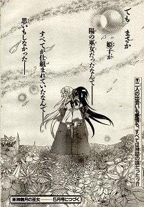 ★★神無月の巫女二次創作小説「禁色の圃(ほ)」第十話 更新★★