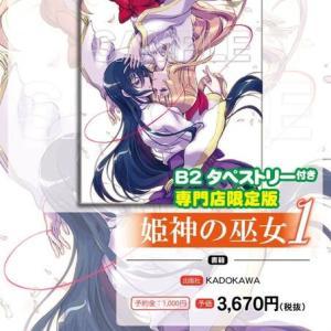 ★姫神の巫女二次創作小説「さくらんぼキッスは尊い」第十話 更新★