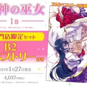 ★姫神の巫女二次創作小説「さくらんぼキッスは尊い」第四話 更新★