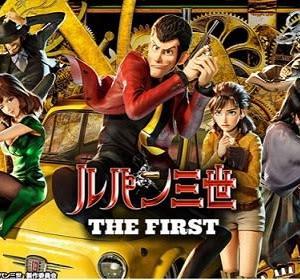 アニメ映画「ルパン三世 THE FIRST」