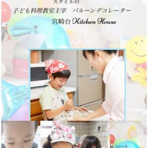 教室メンテナンス★&バルーン教室開催のおしらせ