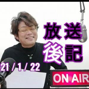 放送後記 2021/1/22