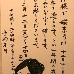 糀素弓(はなそゆみ)1周年記念祭のお知らせ