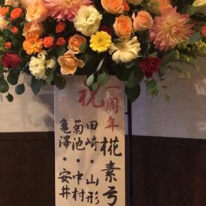 糀素弓(はなそゆみ)1周年!