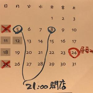 【8月の営業日のお知らせ】