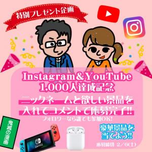 Instagram &YouTube1.000人達成記念‼️