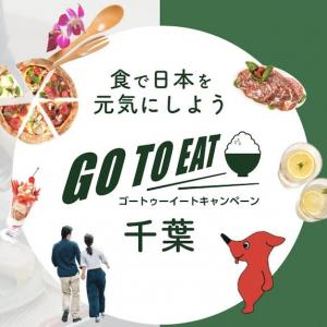 Go To イートキャンペーンって??