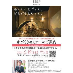 クラシノハウス金沢店ショールームOPEN記念イベントに参加