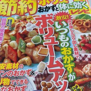 レシピ本〜 話の流れで 過去の自分解放