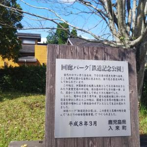 入来~北薩広域公園
