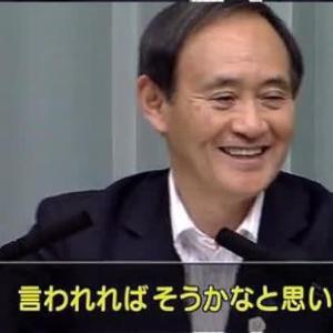 新首相 VS スガ が~(旧アベが~) の戦い!