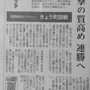 今日は町田戦(⌒0⌒)/~~
