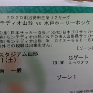 水戸戦、チケットゲット(^_^)v